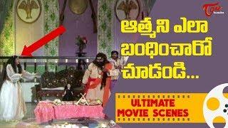 ఆత్మని ఎలా బంధించారో చూడండి... | Ultimate Movie Scenes | TeluguOne - TELUGUONE