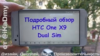 Обзор HTC One X9 Dual Sim: Дизайн, Дисплей, Звук, Производительность (review)