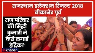 Rajasthan Election Results 2018: Bikaner (East) में राज परिवार की सिद्धी कुमारी ने लगाई हैट्रिक - ITVNEWSINDIA