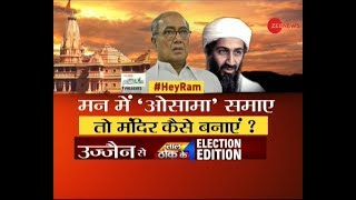 Taal Thok Ke: Has Congress reality on Ram Temple come to light? Watch special debate - ZEENEWS
