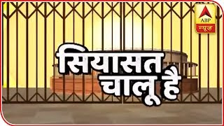 Ghanti Bajao: Know what all happened in parliament over last 5 years of Modi govt - ABPNEWSTV