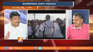 Debate On Early Election & Political Alliance In Telangana |TRS Public Meeting |P-1| iNews - INEWS