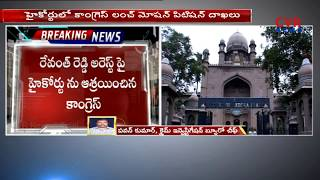 Congress Party Files Lunch Motion Petition in High Court against Revanth Reddy Arrest | CVR News - CVRNEWSOFFICIAL