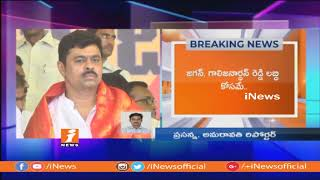 CM Chandrababu Teleconference About Kadapa Steel Plant | Call For Statewide Protests | iNews - INEWS