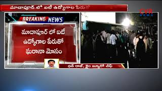 IT Jobs Fraud Consultants in Madhapur | 600 Candidates 20 Crores Loss | Hyderabad | CVR NEWS - CVRNEWSOFFICIAL