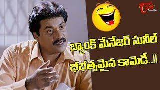 బ్యాంక్ మేనేజర్ సునీల్ భీభత్సమైన కామెడీ.. ! | Telugu Comedy Scenes Back to Back | TeluguOne - TELUGUONE