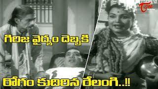 గిరిజ వైద్యం దెబ్బకి..రోగం కుదిరిన రేలంగి... !! | Ultimate Movie Scenes | TeluguOne - TELUGUONE