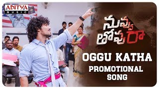 Oggu Katha Video Song | Nuvvu Thopu Raa Movie | Sudhakar Komakula, Nitya Shetty - ADITYAMUSIC