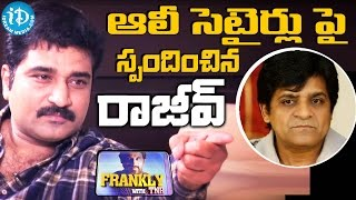 Rajiv Kanakala About Ali controversial comments - IDREAMMOVIES
