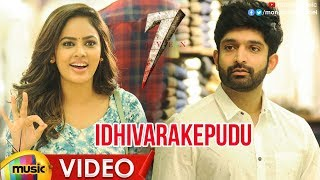 Idhivarakepudu Full Video Song | 7 Telugu Movie Songs | Havish | Nandita | Regina | Seven Movie - MANGOMUSIC