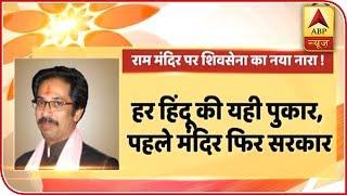 Har Hindu Ki Yahi Pukar, Pehle Mandir Phir Sarkar: Shiv Sena - ABPNEWSTV