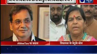MeToo campaign is a 'Women opt for shortcuts to success', says BJP MLA Usha Thakur's - ITVNEWSINDIA