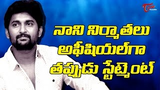 Natural Star Nani's Producers Gave Officially Wrong Statment ! - TELUGUONE