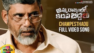 RGV Amma Rajyam Lo Kadapa Biddalu Video Songs | CHAMPESTHAADU Full Video Song | Ram Gopal Varma - MANGOMUSIC