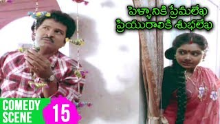 Pellaniki Premalekha Priyuraliki Subhalekha Movie Comedy Scene 15 | Rajendra Prasad | Shruti - RAJSHRITELUGU