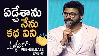 Hero Sumanth Emotional Speech @ Malli Raava Movie Pre Release Event | TFPC - TFPC