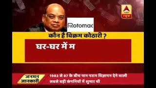 Jan Man: Know about Rotomac company owner Vikram Kothari - ABPNEWSTV