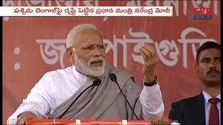 PM Narendra Modi Focus on West Bengal | Comments on Mamata Banerjee | CVR NEWS - CVRNEWSOFFICIAL