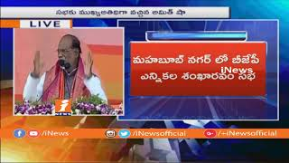 Telangana BJP Chief K Laxman Speech At Public Meeting In Mahabubnagar | iNews - INEWS
