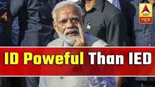 Voter ID more powerful than IED, says PM Modi after casting vote - ABPNEWSTV