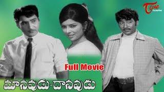 Manavudu Danavudu Telugu Full Length Movie | Sobhan Babu | Sharada | Krishna Kuramri - TELUGUONE