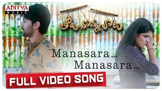 Manasara Manasara Full Video Song | Tholu Bommalata Songs | Sid Sriram | Chinmayi Sripada - ADITYAMUSIC