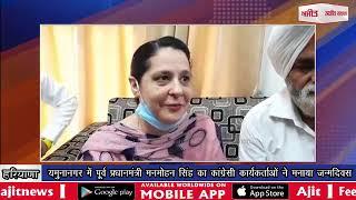 video : यमुनानगर में पूर्व प्रधानमंत्री मनमोहन सिंह का कांग्रेसी कार्यकर्ताओं ने मनाया जन्मदिवस
