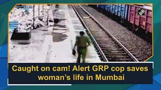 Video - Mumbai में अलर्ट GRP पुलिस ने महिला की बचाई जान, घटना CCTV में कैद