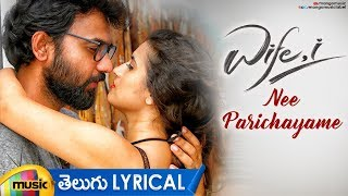 Nee Parichayame Song Telugu Lyrical | Wife, I Movie Songs | Abhishek Reddy | Gunnjan | GSSP Kalyan - MANGOMUSIC