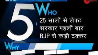 5W1H: Voting closed for Tripura elections 2018, results to be announced on March 3 - ZEENEWS