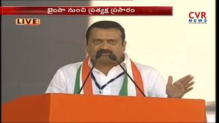 Bandla Ganesh Speech at Praja Garjana Sabha in Bhainsa | Nirmal District | CVR NEWS - CVRNEWSOFFICIAL