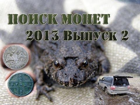Поиск Монет. Весенние выезды 2013 (выпуск 2)