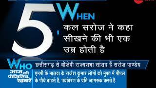 5W1H: BJP minister Saroj Pandey calls Rahul Gandhi 'moron' - ZEENEWS