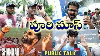 iSmart Shankar Public Talk || Ram Pothineni || Puri Jagannadh || Nabha Natesh || IndiaGlitz Telugu - IGTELUGU
