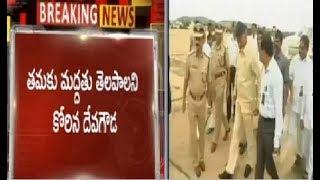 CM Chandrababu Phone Call to Deve Gowda | తమకు మద్దతు తెలపాలని కోరిన దేవగౌడ | CVR News - CVRNEWSOFFICIAL