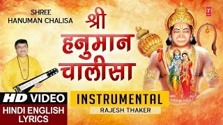 हनुमान चालीसा Shree Hanuman Chalisa,INSTRUMENTAL,HAWAIIAN GUITAR,Hindi English Lyrics, RAJESH THAKER - TSERIESBHAKTI