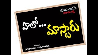 HELLO MASTARU //telugu short film 2019// a film by// Gangadhar Gadugoyala// - YOUTUBE