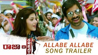 Alabe Alabe Video Song Trailer - Raja The Great Songs | RaviTeja, Mehreen, Anil Ravipudi - DILRAJU
