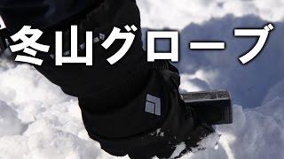 冬山用 登山 グローブ 厳冬期 北アルプス