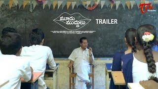 Moodu Muddulu Trailer | Latest Telugu Short Film 2019 | By Shoban NV | TeluguOne - TELUGUONE