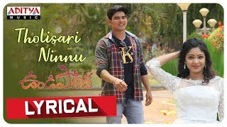 Tholisari Ninnu Lyrical Song || Undiporaadey Songs || Sabu Varghese - ADITYAMUSIC