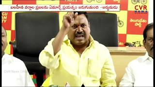 MLC Blastula Arjun Press Meet in Vijayawada | YS BC Garjana Sabha | CVR NEWS - CVRNEWSOFFICIAL