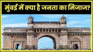 Lok Sabha Election 2019, Mumbai: Public Reaction on next PM, PM Narendra Modi vs Rahul Gandhi - ITVNEWSINDIA