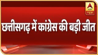 Congress ends BJP's rule in Chhattisgarh | Namaste Bharat - ABPNEWSTV