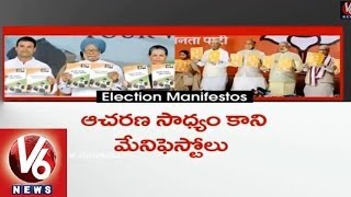 Political Betray : Impractical Manifesto's and Unimaginative Promises by Parties - V6NEWSTELUGU