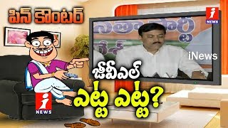 Dada Political Punches On GVL Narasimha Rao Over His Comments on Babu | Pin Counter | iNews - INEWS