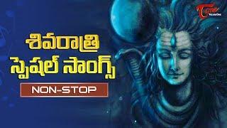 శివరాత్రి స్పెషల్ సాంగ్స్..| Maha Shivaratri Special | Telugu Movie Video Songs Jukebox | TeluguOne - TELUGUONE
