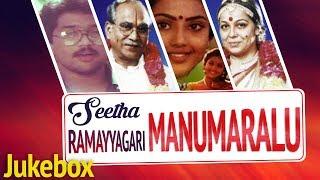 Seetharamaiah Gari Manavaralu Video Songs Jukebox | ANR | Meena | MM Keeravani | Telugu Supehit song - RAJSHRITELUGU