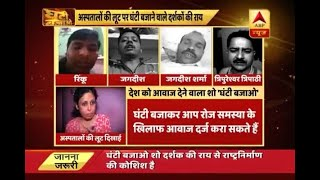Ghanti Bajao: People voice against loot in government hospital's after ABP News' report - ABPNEWSTV