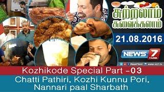 Chatti Pathiri, Kozhi Kunnu Pori, Nannari paal Sharbath | Sutralam Suvaikalam | News7 Tamil